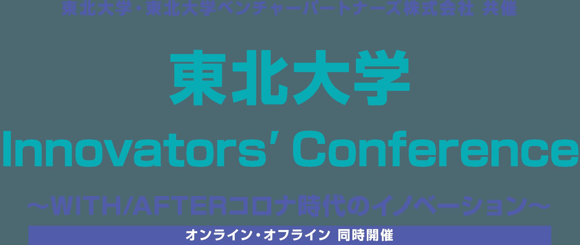 Innovator's Conference